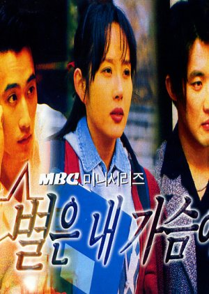 image of drama Star in My Heart (1997) [KDRAMA]